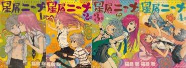 星屑ニーナ コミック 1-4巻セット (ビームコミックス)の詳細を見る