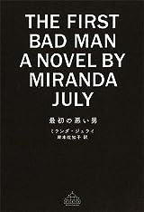 最初の悪い男 (新潮クレスト・ブックス)