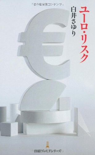 ユーロ・リスク (日経プレミアシリーズ)