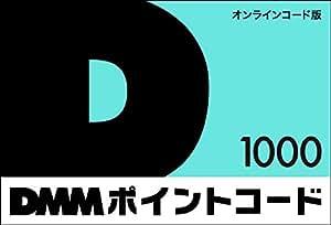 DMM.comポイントコード_P
