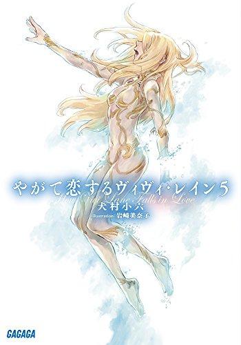 やがて恋するヴィヴィ・レイン (5) (ガガガ文庫)