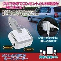 (まとめ) セーブ・インダストリー いっしょに使えるカーインバーター 811489 【×2セット】