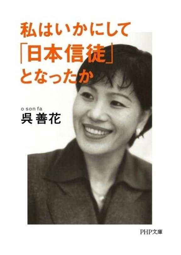 動く感嘆脆い私はいかにして「日本信徒」となったか (PHP文庫)