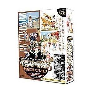 イラストキッド Vol.11 秋色コレクション