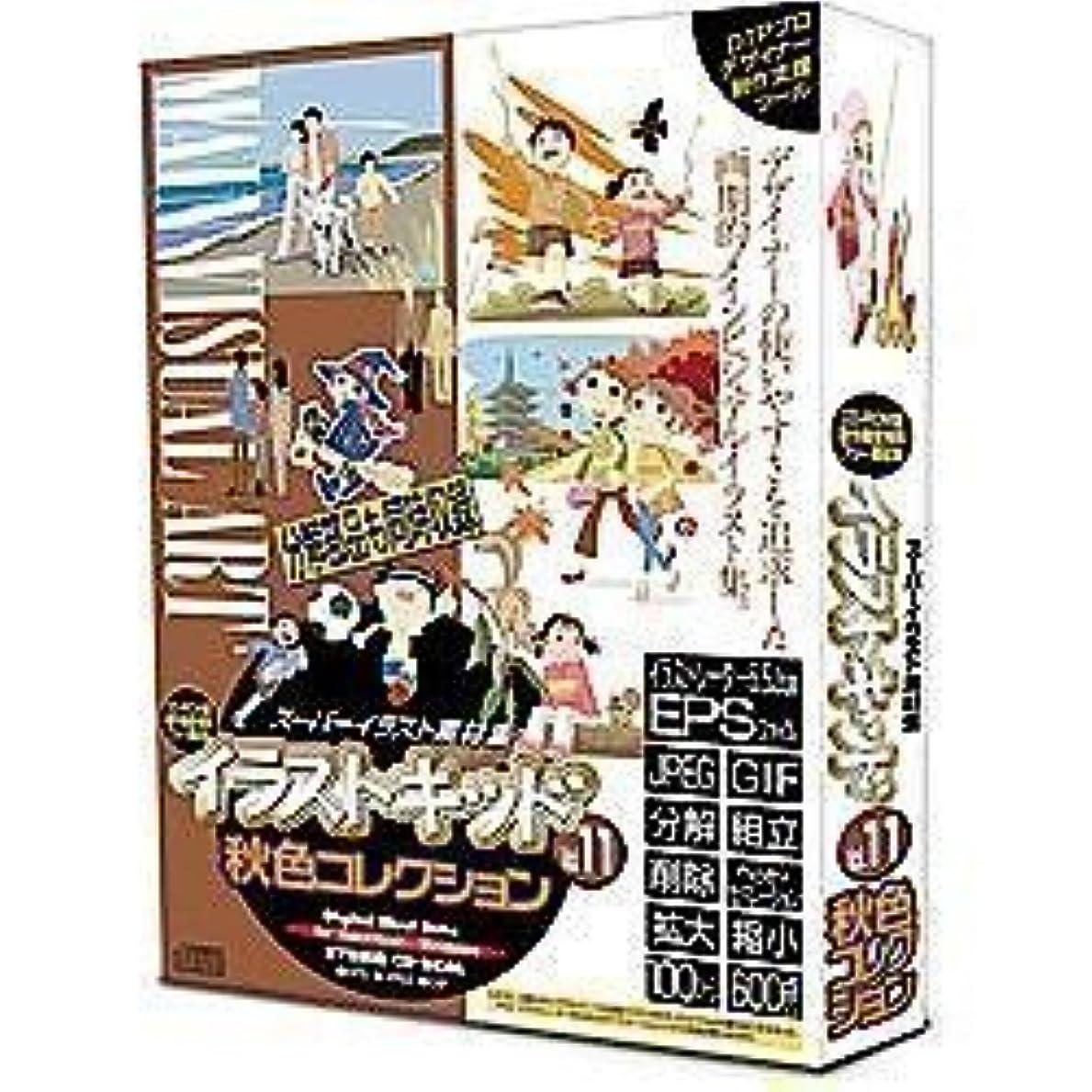 トーク覗くにおいイラストキッド Vol.11 秋色コレクション
