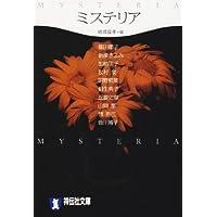 ミステリア (祥伝社文庫)
