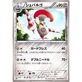 ポケモンカード BW2 【シュバルゴ】【U】 《レッドコレクション》