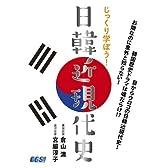 じっくり学ぼう!日韓近現代史(出演:宮脇淳子・倉山満) (Channel Grand Strategy)