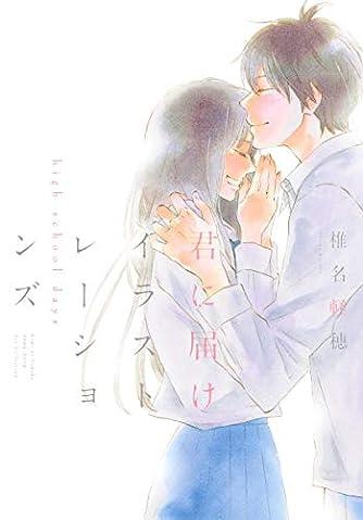 君に届け イラストレーションズ high school days (愛蔵版コミックス)
