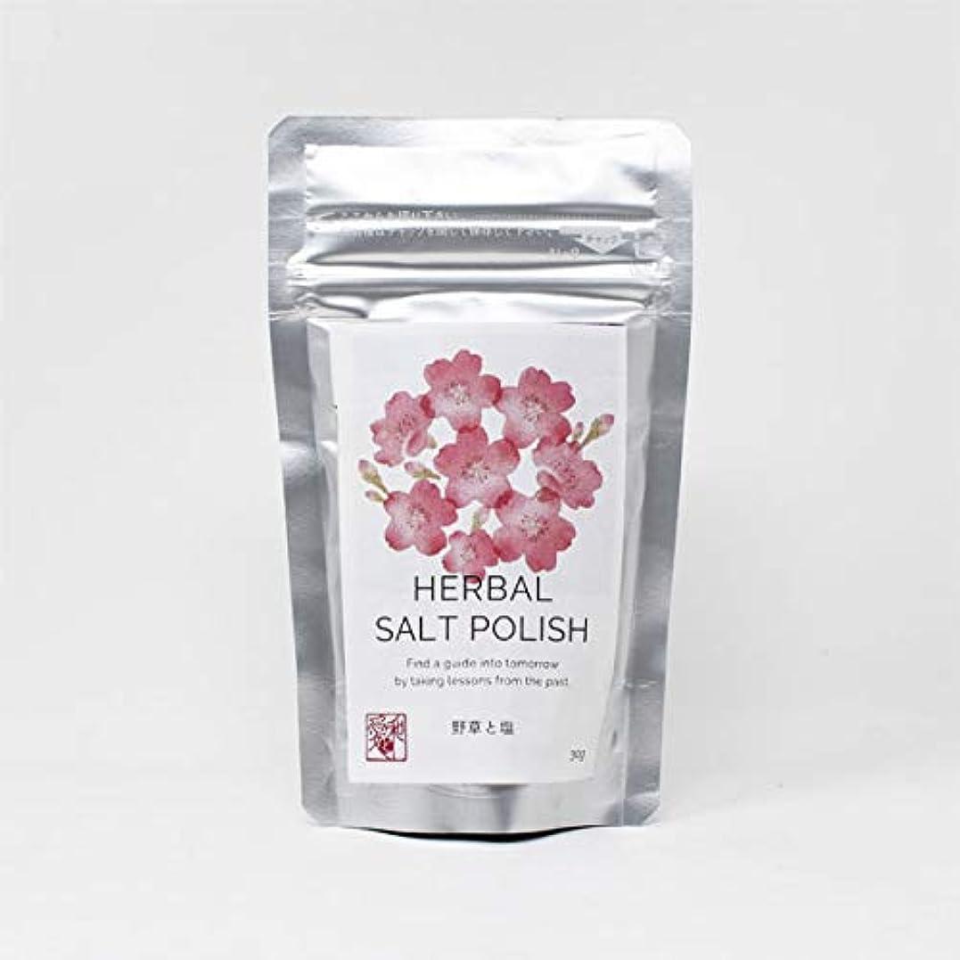 いちゃつくミシン目公然とプレマシャンティ 野草と塩(オーラルケア)30g