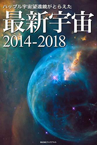 ハッブル宇宙望遠鏡がとらえた 最新宇宙 2014-2018