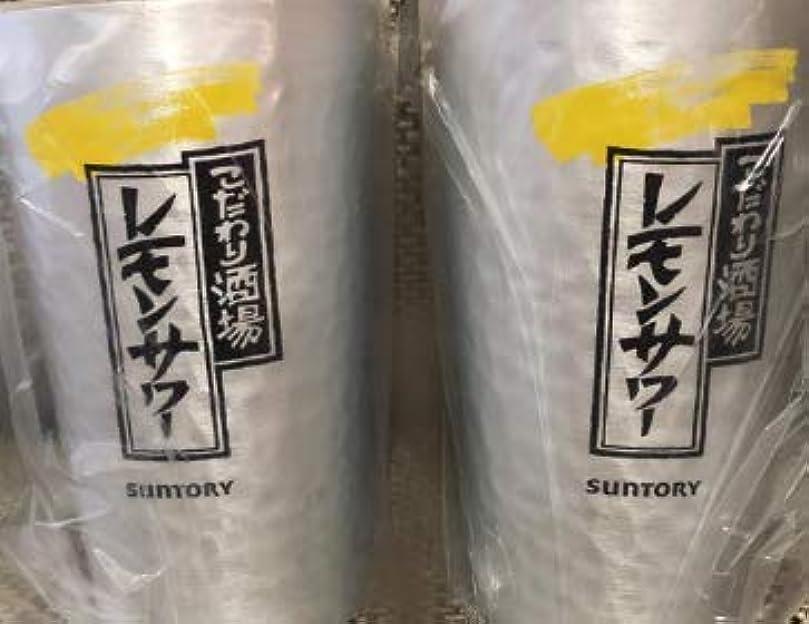 感染する素敵なバンジージャンプサントリー タンブラー こだわり酒場のレモンサワー 2個セット(当店のオリジナルミニ缶バッジ付き)