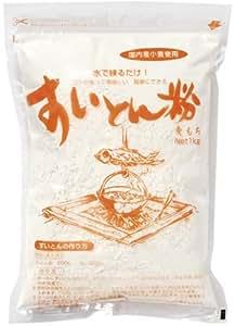 エコ・グリーン 【国産小麦粉使用】 すいとん粉 1kg