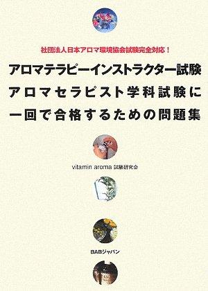 アロマテラピーインストラクター試験 アロマセラピスト学科試験に一回で合格するための問題集―社団法人日本アロマ環境協会試験完全対応!の詳細を見る