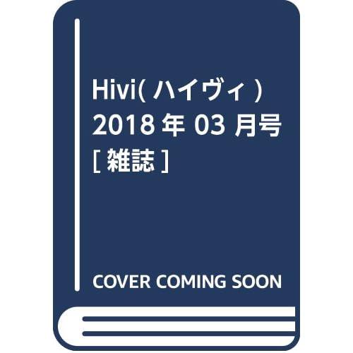 Hivi(ハイヴィ) 2018年 03 月号 [雑誌]