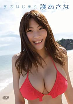 護あさな/旅のはじまり [DVD]