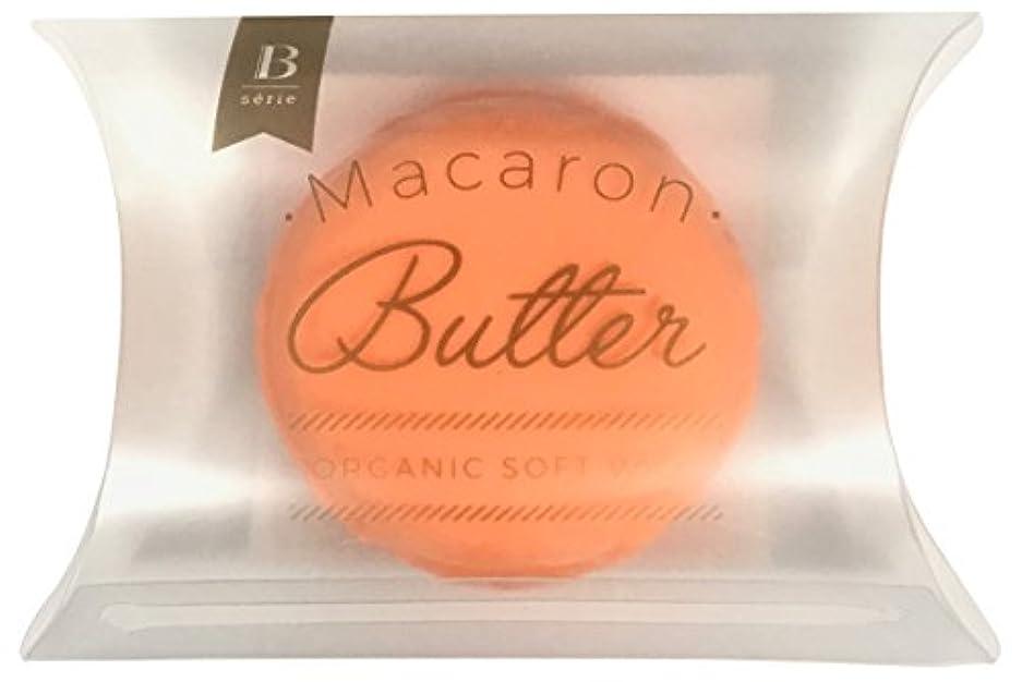 ミュート段落過敏なBRY(ブライ) ビーセーリエ マカロンバター O オレンジ&イランイラン 20g