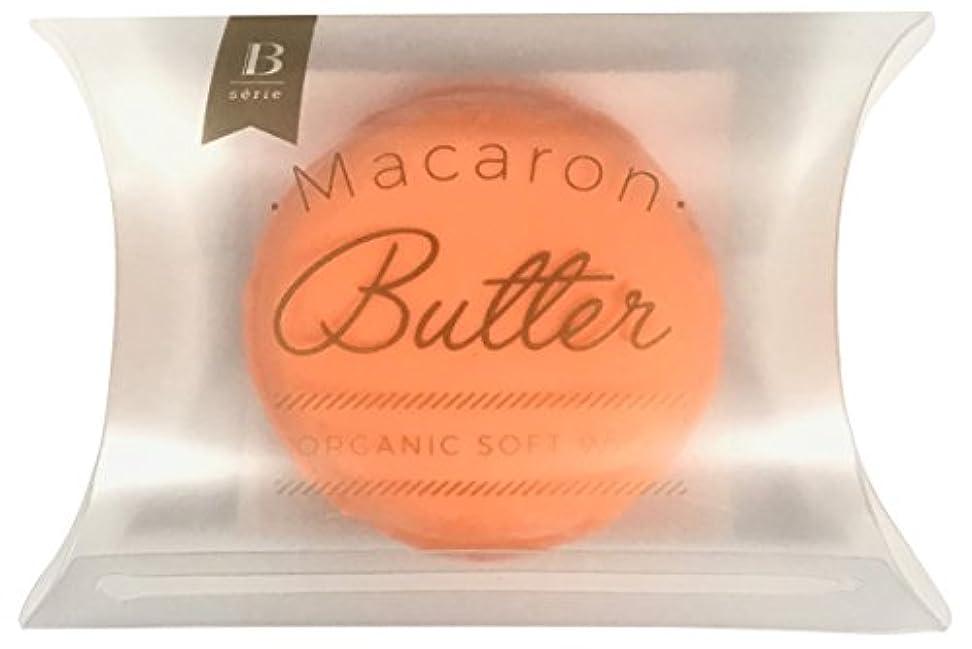 紳士お風呂BRY(ブライ) ビーセーリエ マカロンバター O オレンジ&イランイラン 20g