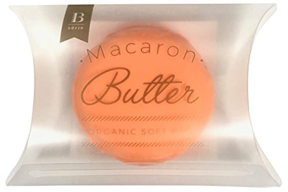 オーストラリアシャーロデオBRY(ブライ) ビーセーリエ マカロンバター O オレンジ&イランイラン 20g