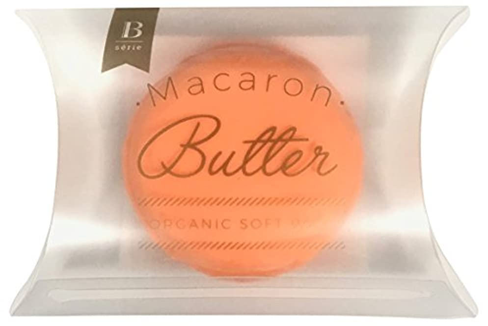 浅いパステル六月BRY(ブライ) ビーセーリエ マカロンバター O オレンジ&イランイラン 20g