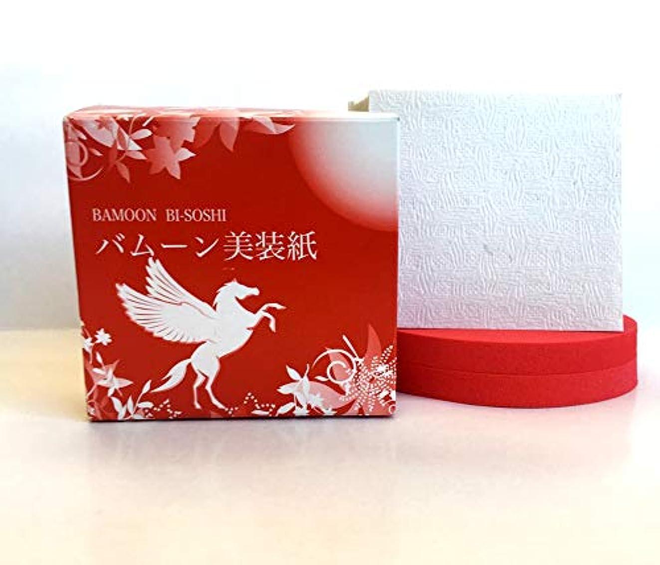 ジャンプする扇動気楽なスターアベニュー バムーン美装紙 60枚入 和紙洗顔 ゼオライト トルマリン配合
