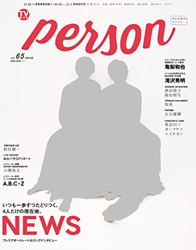 TVガイドPERSON VOL.65 (TOKYO NEWS MOOK 673号)
