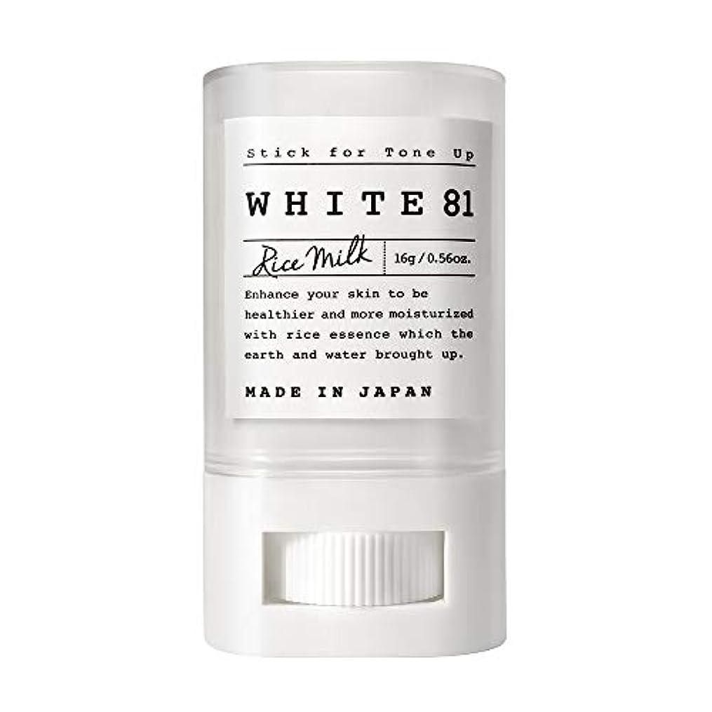 ダメージ身元迷信WHITE81 ホワイト81 トーンアップスティック(化粧下地?日焼け止め / SPF35?PA+++?ウォータープルーフ?複合保湿成分配合?肌に優しい6種のフリー / 日本製)