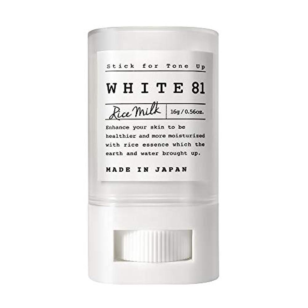 ほこりっぽい倍率私達WHITE81 ホワイト81 トーンアップスティック(化粧下地?日焼け止め / SPF35?PA+++?ウォータープルーフ?複合保湿成分配合?肌に優しい6種のフリー / 日本製)