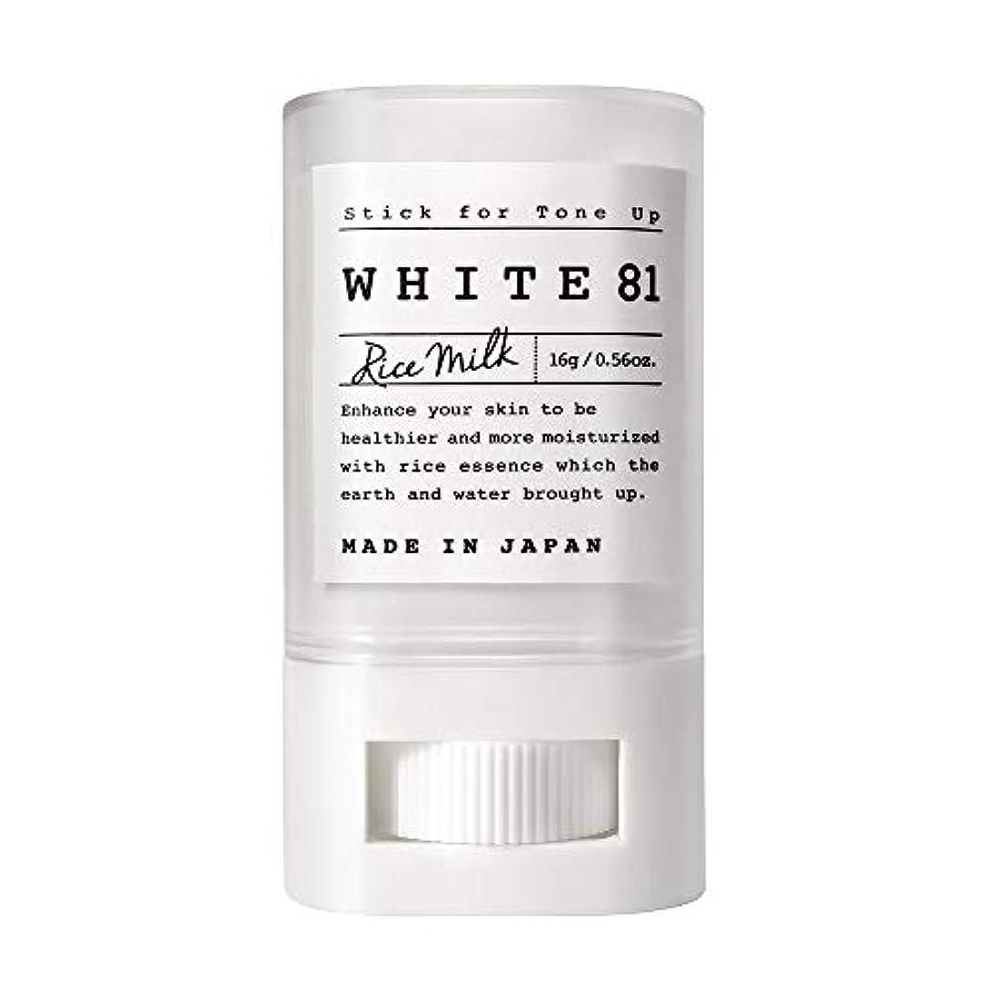 乗算怠感フォアマンWHITE81 ホワイト81 トーンアップスティック(化粧下地?日焼け止め / SPF35?PA+++?ウォータープルーフ?複合保湿成分配合?肌に優しい6種のフリー / 日本製)