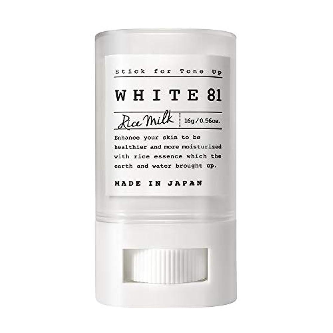 コントローラビタミン機械的にWHITE81 ホワイト81 トーンアップスティック(化粧下地?日焼け止め / SPF35?PA+++?ウォータープルーフ?複合保湿成分配合?肌に優しい6種のフリー / 日本製)