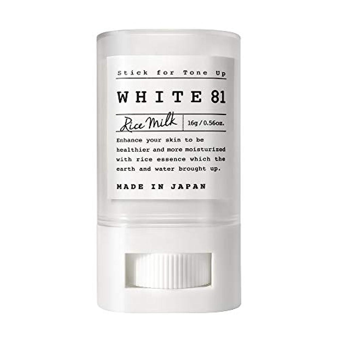 ジャンピングジャックロッド悲劇WHITE81 ホワイト81 トーンアップスティック(化粧下地?日焼け止め / SPF35?PA+++?ウォータープルーフ?複合保湿成分配合?肌に優しい6種のフリー / 日本製)