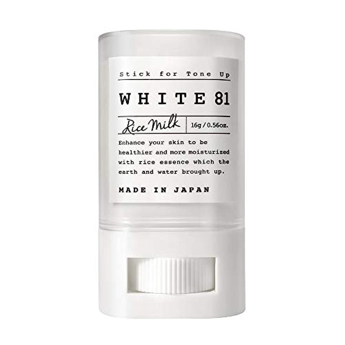 ブランド名節約するフィッティングWHITE81 ホワイト81 トーンアップスティック(化粧下地?日焼け止め / SPF35?PA+++?ウォータープルーフ?複合保湿成分配合?肌に優しい6種のフリー / 日本製)