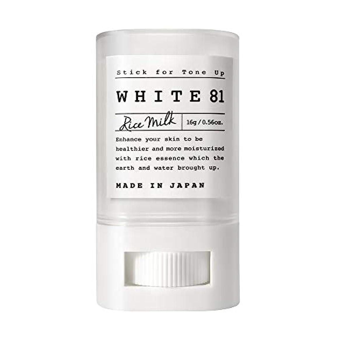 嘆願配置プラカードWHITE81 ホワイト81 トーンアップスティック(化粧下地?日焼け止め / SPF35?PA+++?ウォータープルーフ?複合保湿成分配合?肌に優しい6種のフリー / 日本製)