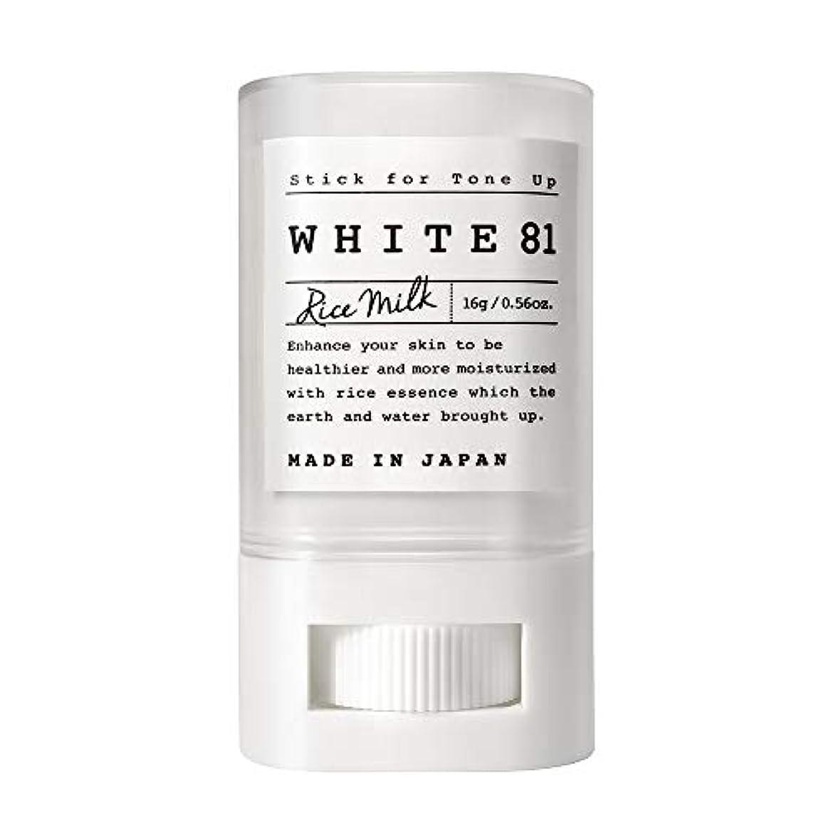 小間スチュワード挑発するWHITE81 ホワイト81 トーンアップスティック(化粧下地?日焼け止め / SPF35?PA+++?ウォータープルーフ?複合保湿成分配合?肌に優しい6種のフリー / 日本製)
