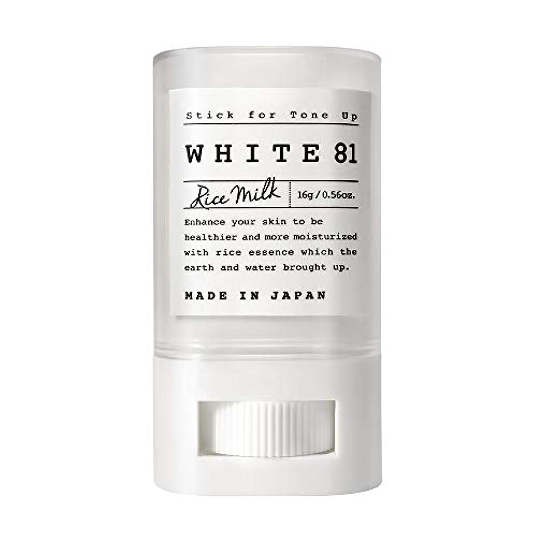 杭炭水化物欠席WHITE81 ホワイト81 トーンアップスティック(化粧下地?日焼け止め / SPF35?PA+++?ウォータープルーフ?複合保湿成分配合?肌に優しい6種のフリー / 日本製)