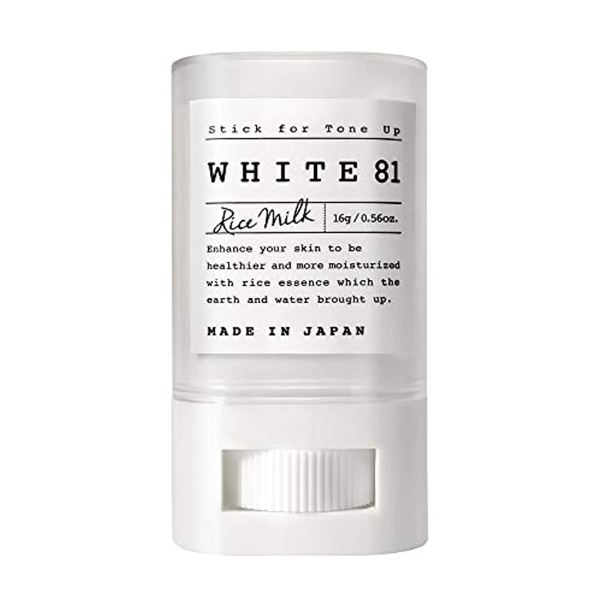 自信がある万歳ルビーWHITE81 ホワイト81 トーンアップスティック(化粧下地?日焼け止め / SPF35?PA+++?ウォータープルーフ?複合保湿成分配合?肌に優しい6種のフリー / 日本製)