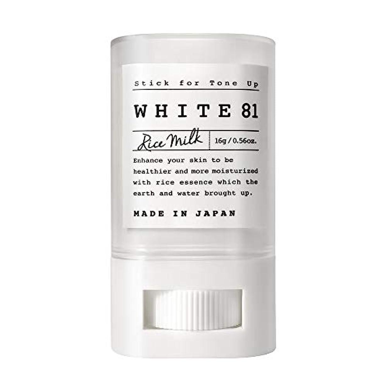 マリナーこれら考古学WHITE81 ホワイト81 トーンアップスティック(化粧下地?日焼け止め / SPF35?PA+++?ウォータープルーフ?複合保湿成分配合?肌に優しい6種のフリー / 日本製)