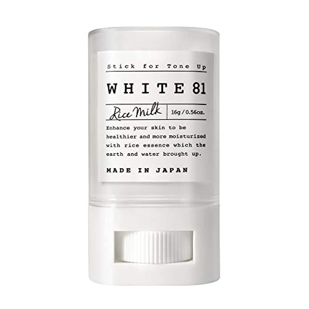地球パスかき混ぜるWHITE81 ホワイト81 トーンアップスティック(化粧下地?日焼け止め / SPF35?PA+++?ウォータープルーフ?複合保湿成分配合?肌に優しい6種のフリー / 日本製)