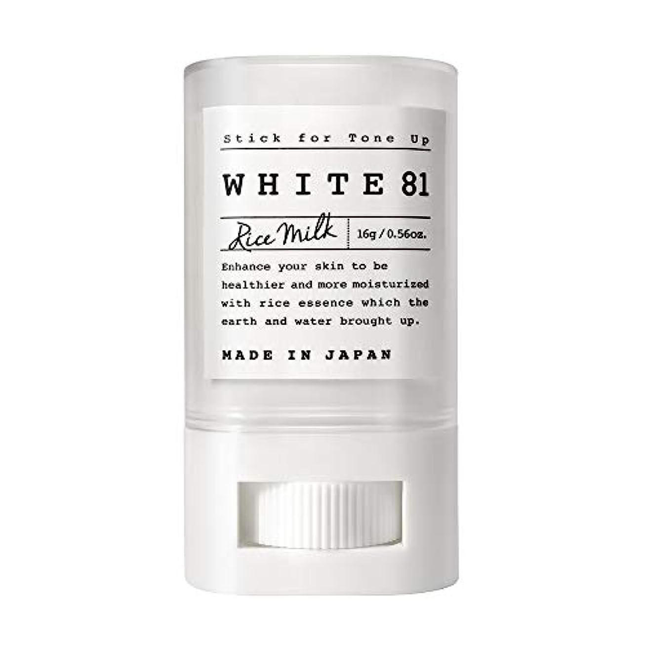 毒性ぐるぐるコーヒーWHITE81 ホワイト81 トーンアップスティック(化粧下地?日焼け止め / SPF35?PA+++?ウォータープルーフ?複合保湿成分配合?肌に優しい6種のフリー / 日本製)