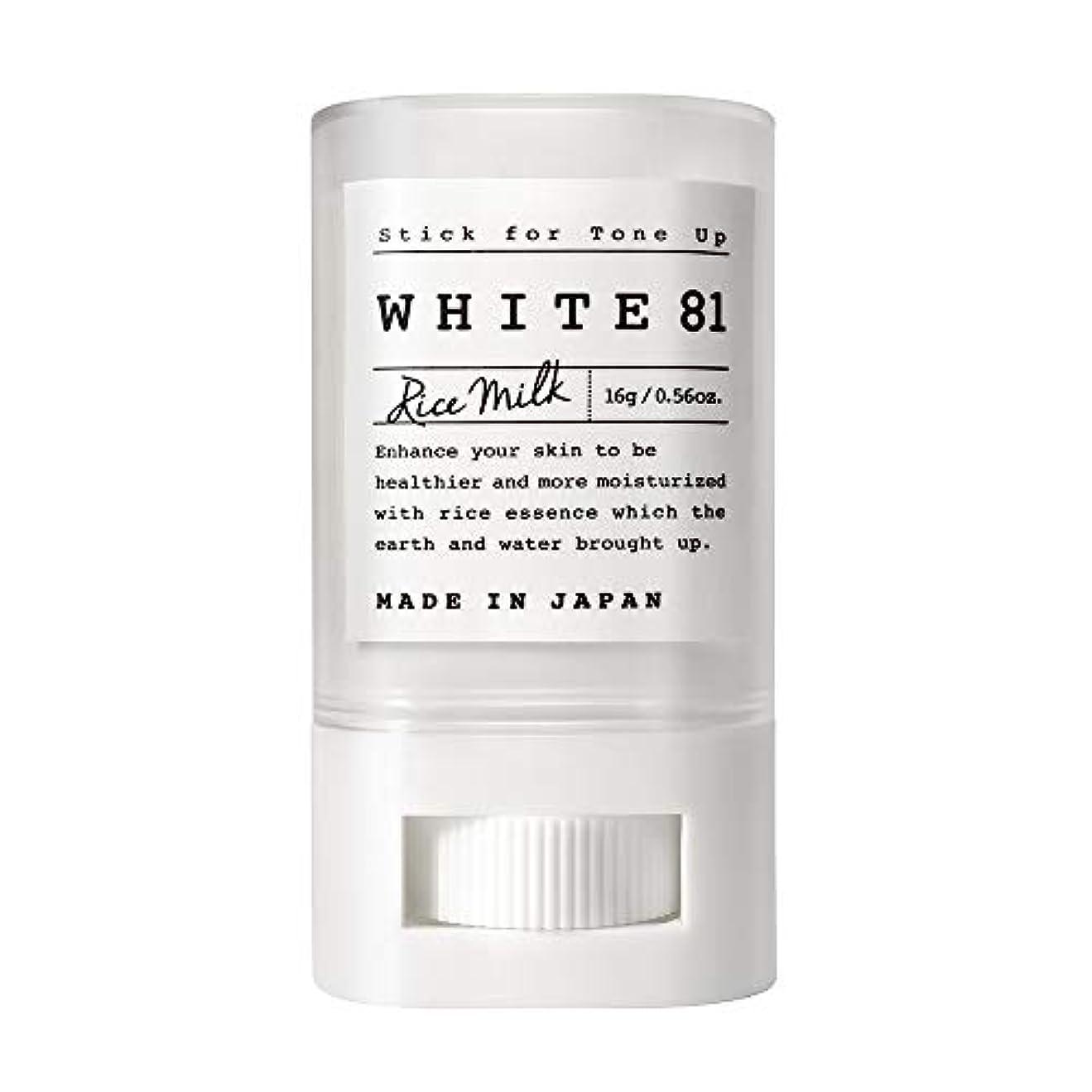 札入れカートン守るWHITE81 ホワイト81 トーンアップスティック(化粧下地?日焼け止め / SPF35?PA+++?ウォータープルーフ?複合保湿成分配合?肌に優しい6種のフリー / 日本製)