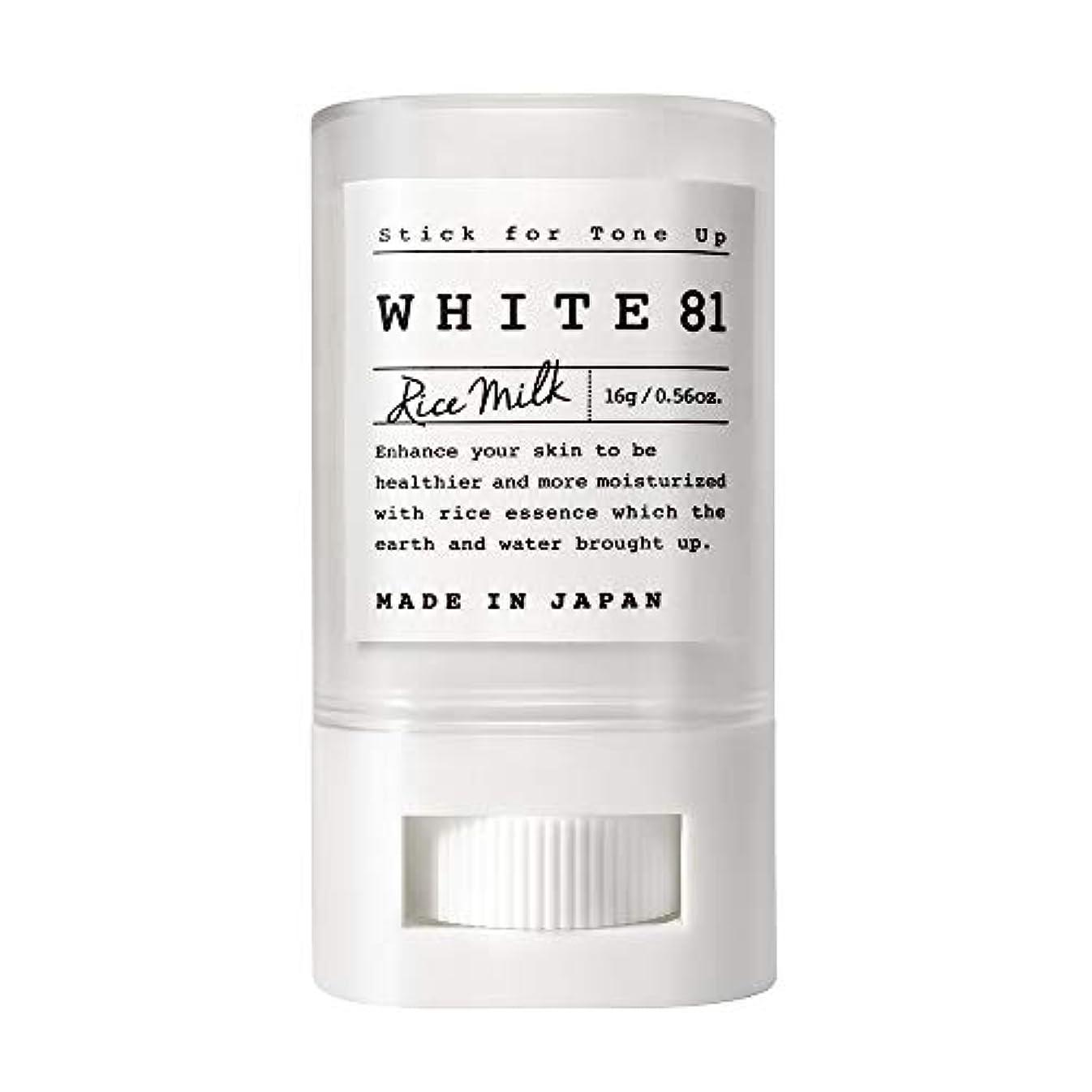 モンキーロデオアルプスWHITE81 ホワイト81 トーンアップスティック(化粧下地?日焼け止め / SPF35?PA+++?ウォータープルーフ?複合保湿成分配合?肌に優しい6種のフリー / 日本製)