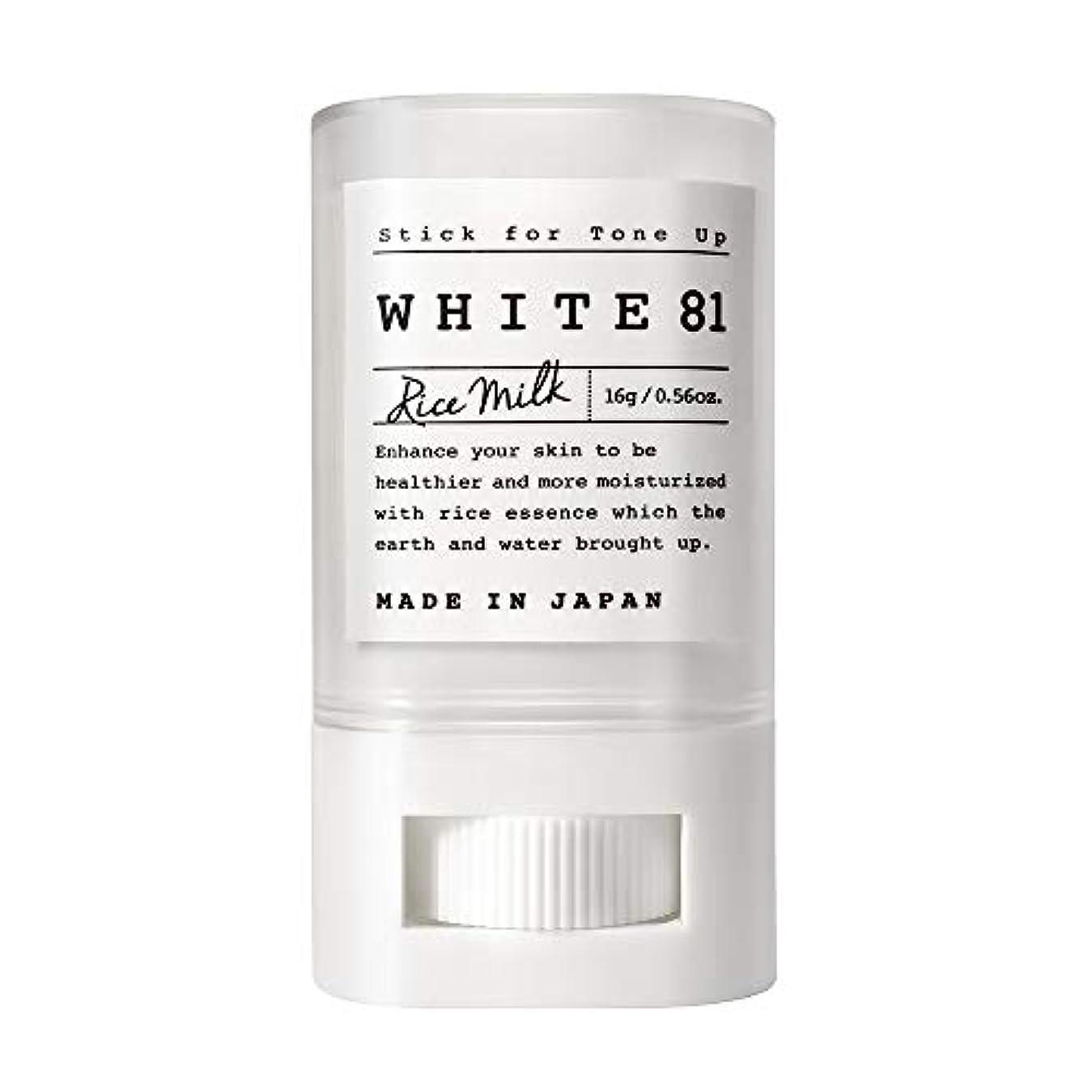 シャワースタウト愛撫WHITE81 ホワイト81 トーンアップスティック(化粧下地?日焼け止め / SPF35?PA+++?ウォータープルーフ?複合保湿成分配合?肌に優しい6種のフリー / 日本製)