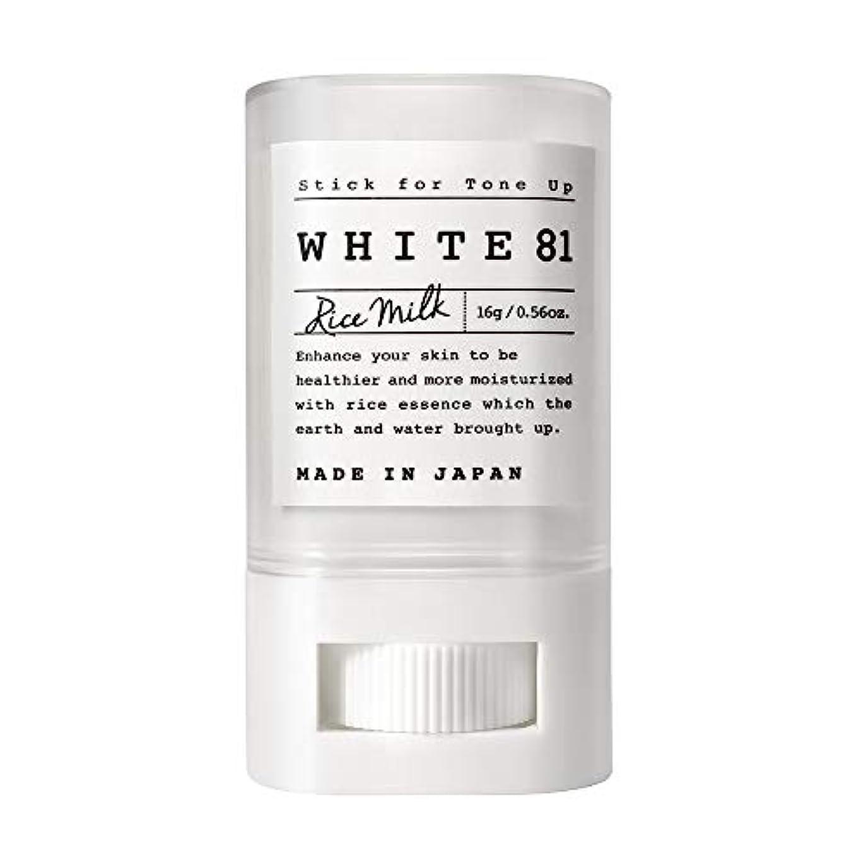 始まり高層ビル安価なWHITE81 ホワイト81 トーンアップスティック(化粧下地?日焼け止め / SPF35?PA+++?ウォータープルーフ?複合保湿成分配合?肌に優しい6種のフリー / 日本製)