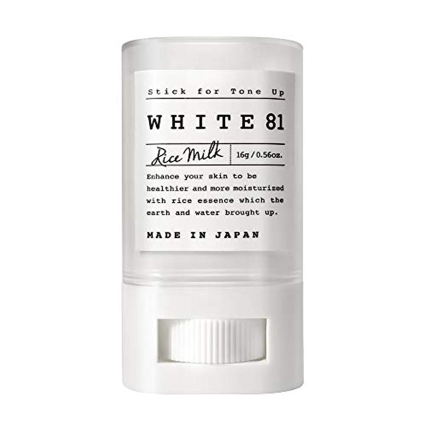 泥沼端末きつくWHITE81 ホワイト81 トーンアップスティック(化粧下地?日焼け止め / SPF35?PA+++?ウォータープルーフ?複合保湿成分配合?肌に優しい6種のフリー / 日本製)