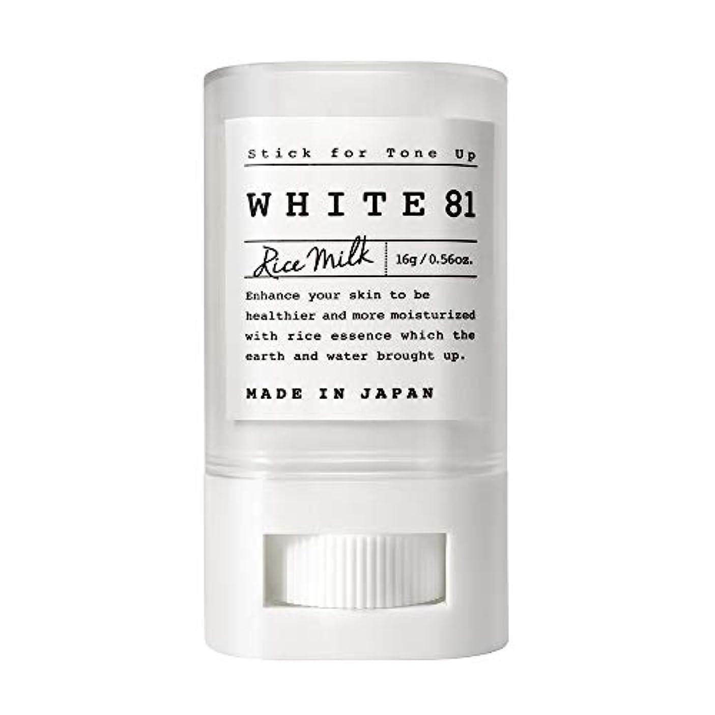 豪華な皮肉な可動式WHITE81 ホワイト81 トーンアップスティック(化粧下地?日焼け止め / SPF35?PA+++?ウォータープルーフ?複合保湿成分配合?肌に優しい6種のフリー / 日本製)