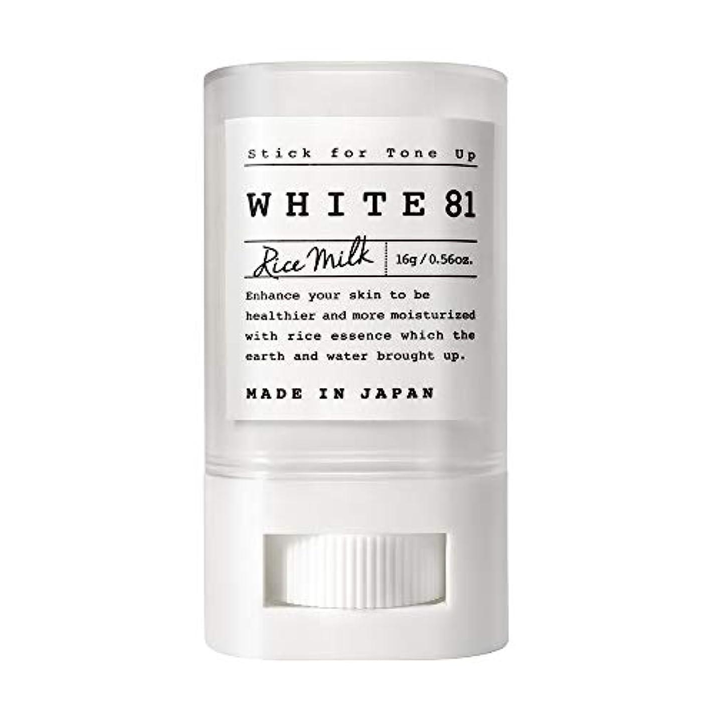 ヘリコプター鯨部WHITE81 ホワイト81 トーンアップスティック(化粧下地?日焼け止め / SPF35?PA+++?ウォータープルーフ?複合保湿成分配合?肌に優しい6種のフリー / 日本製)