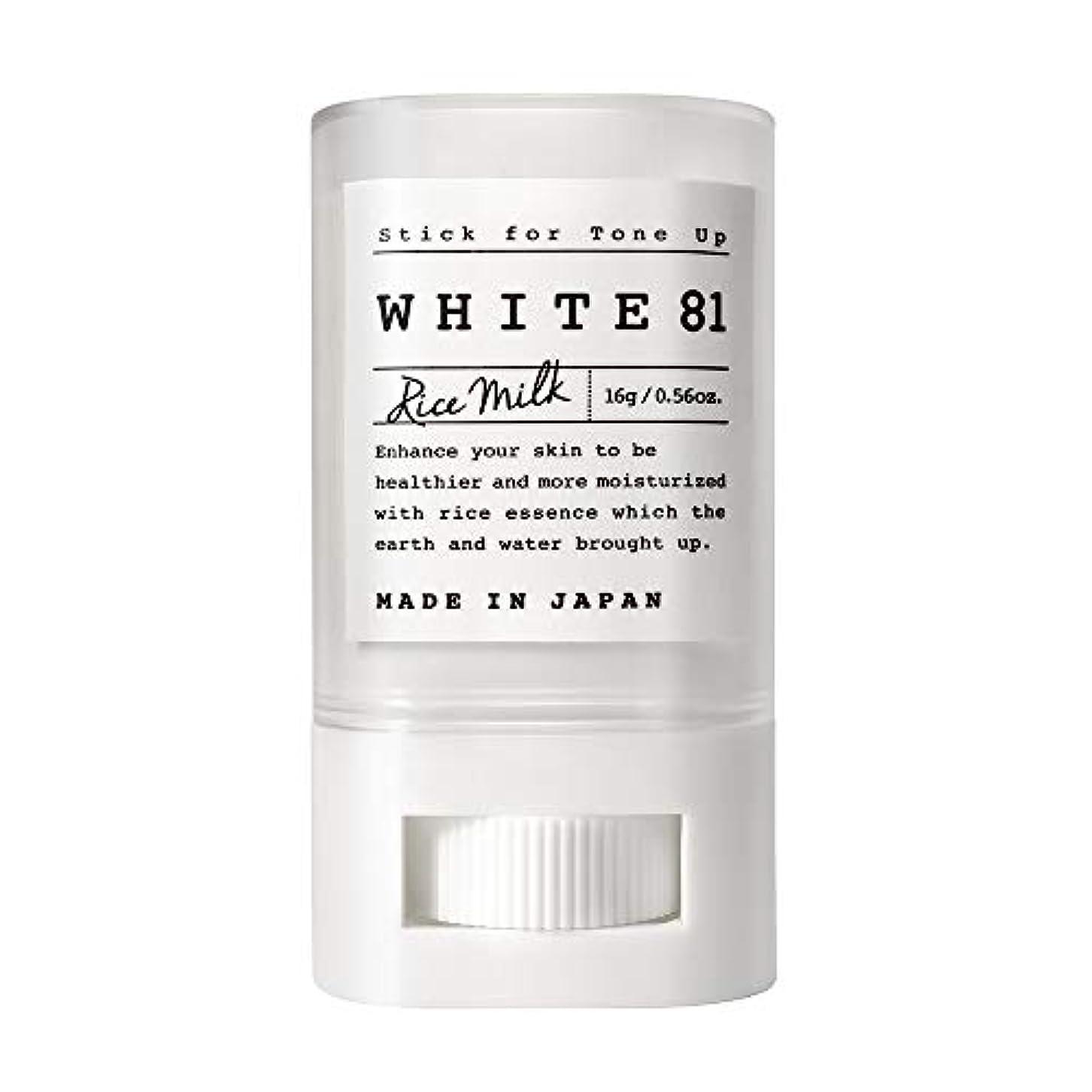 経過つかむ消費者WHITE81 ホワイト81 トーンアップスティック(化粧下地?日焼け止め / SPF35?PA+++?ウォータープルーフ?複合保湿成分配合?肌に優しい6種のフリー / 日本製)