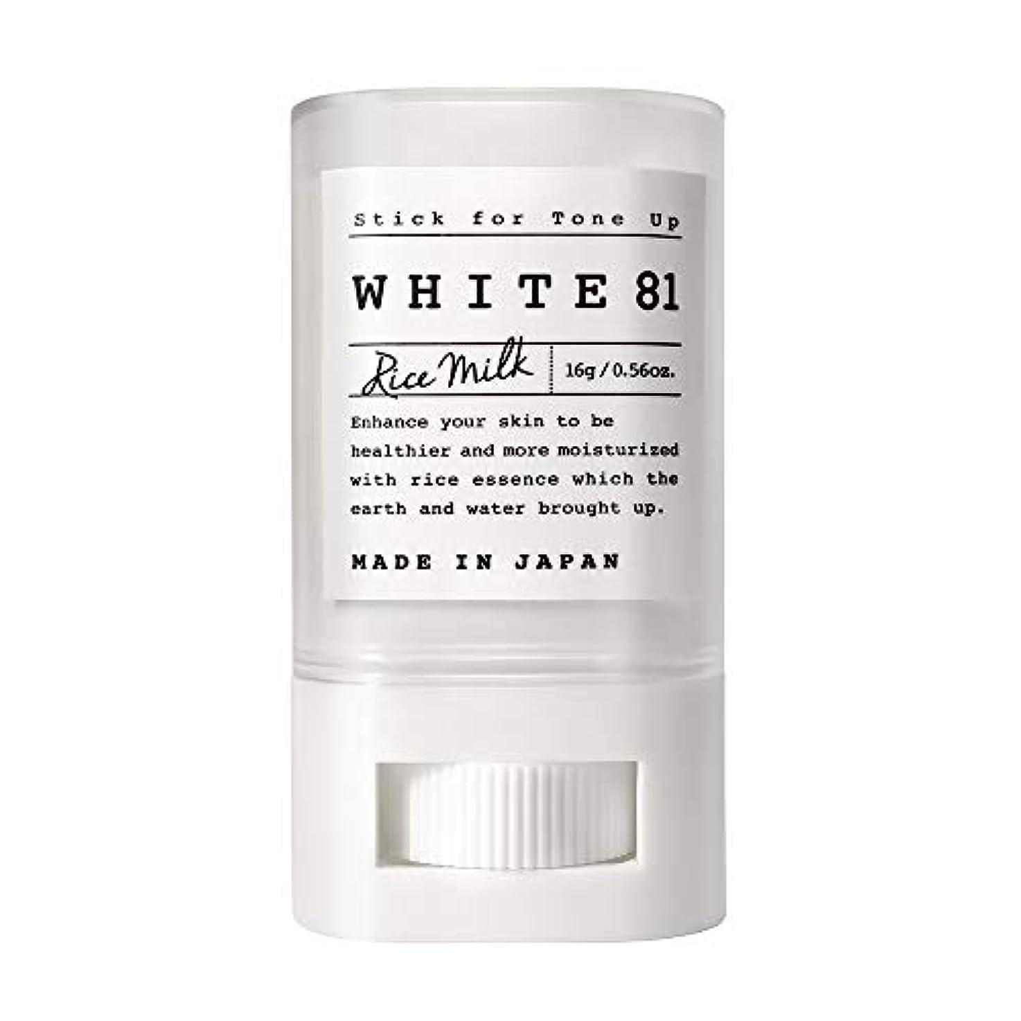 男やもめ外出動的WHITE81 ホワイト81 トーンアップスティック(化粧下地?日焼け止め / SPF35?PA+++?ウォータープルーフ?複合保湿成分配合?肌に優しい6種のフリー / 日本製)
