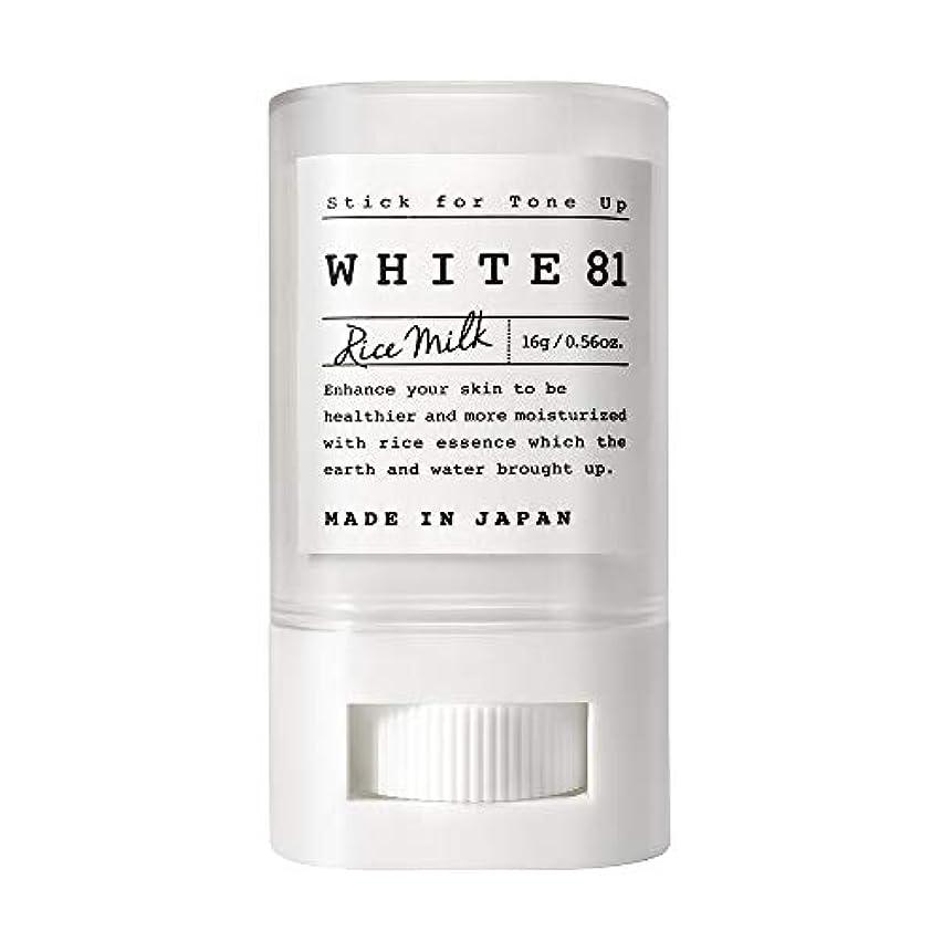 固執で出来ているもっと少なくWHITE81 ホワイト81 トーンアップスティック(化粧下地?日焼け止め / SPF35?PA+++?ウォータープルーフ?複合保湿成分配合?肌に優しい6種のフリー / 日本製)