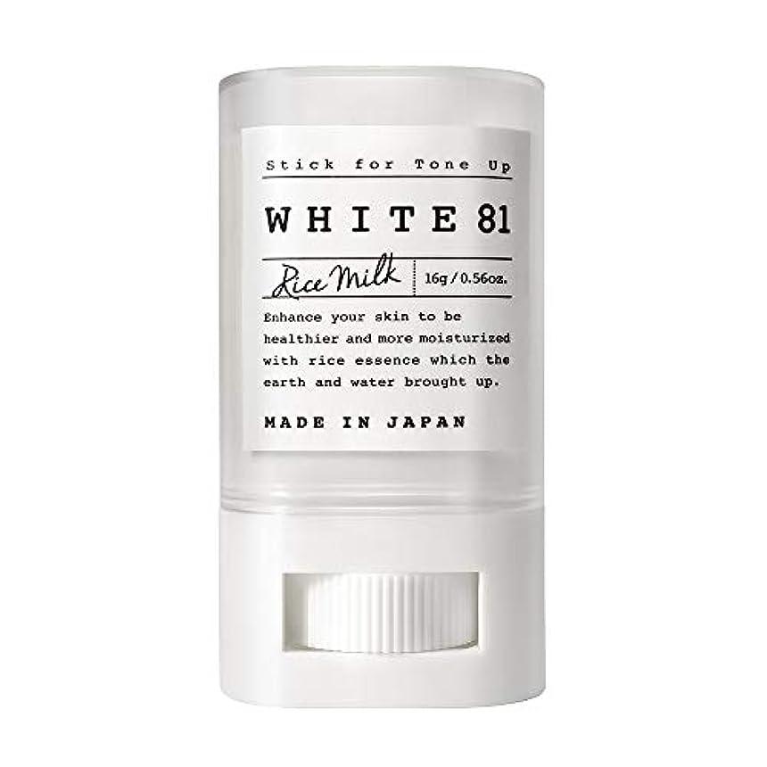 今までなかなか契約するWHITE81 ホワイト81 トーンアップスティック(化粧下地?日焼け止め / SPF35?PA+++?ウォータープルーフ?複合保湿成分配合?肌に優しい6種のフリー / 日本製)